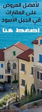 عروض عقارات في الجبل الأسود