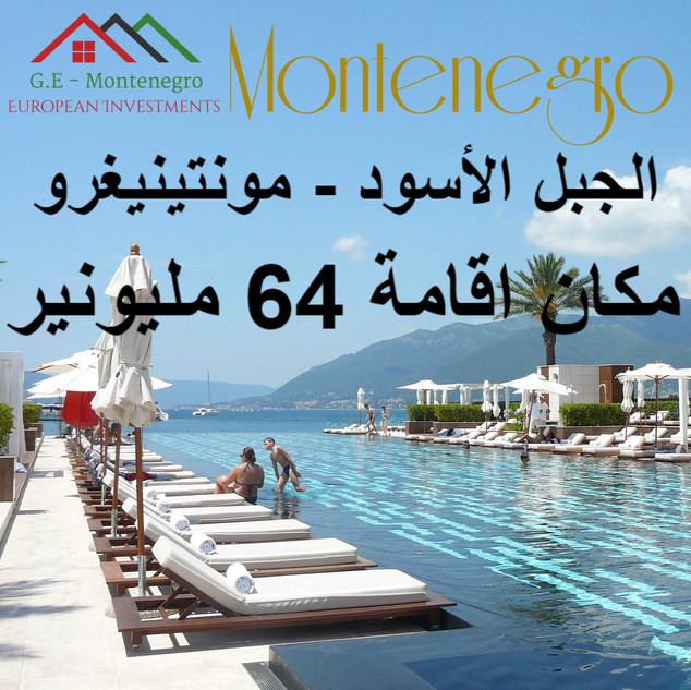 Porto Montenegro Pool | G.E - Montenegro