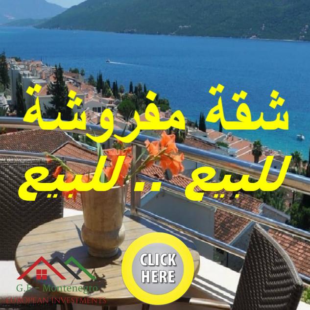 شقق للبيع في الجبل الاسود | G.E - Montenegro
