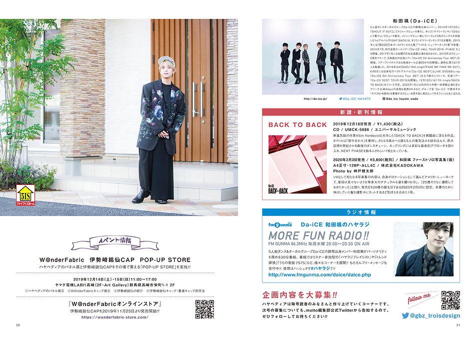 第2稿_ハヤペディア-4.jpg