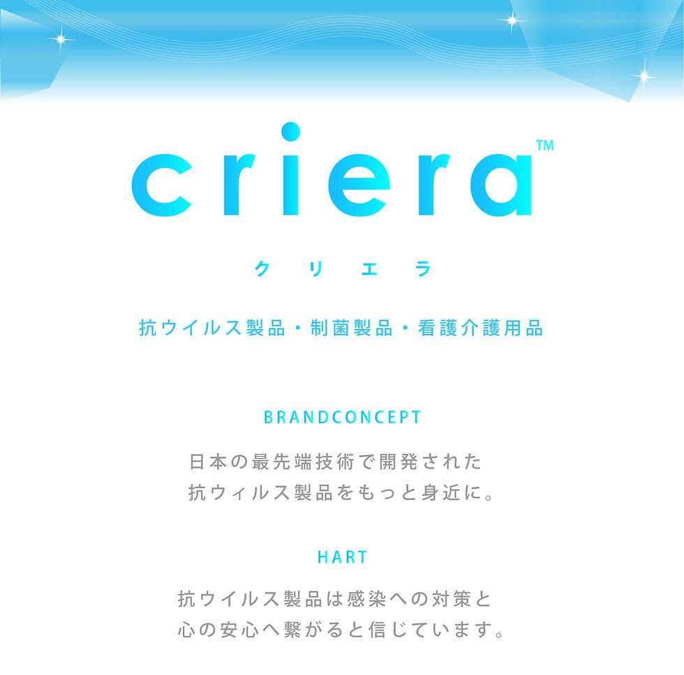 criera 抗ウイルス