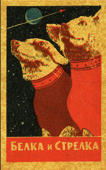 Belka and Strelka, Soviet Stemp