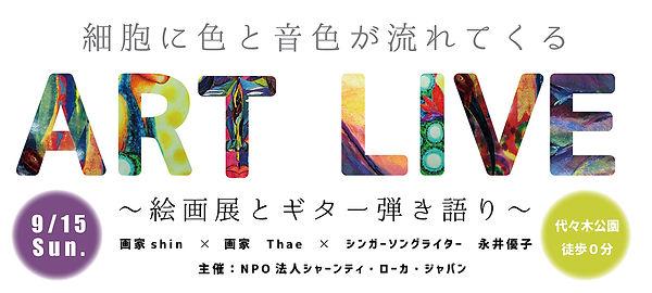 ART LIVE ロゴ.jpg