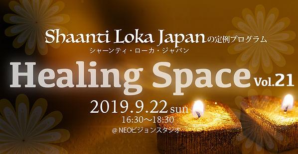 Healing_Space21.jpg
