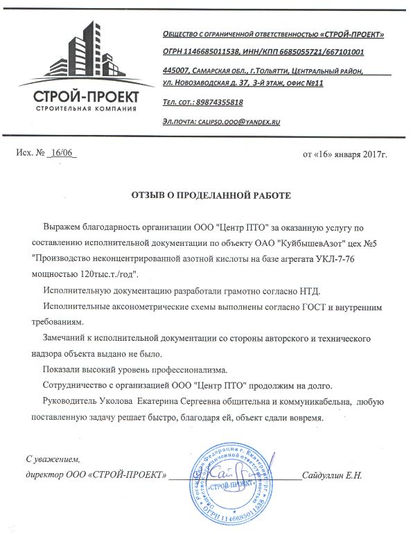 Отзыв от ООО СТРОЙ-ПРОЕКТ