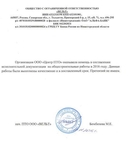 Отзыв ООО ВЕЛЬТ