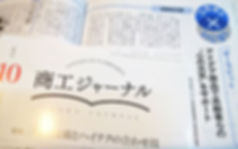 商工ジャーナル写真_edited.jpg