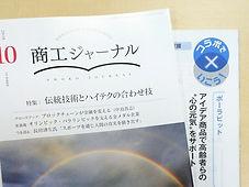 商工ジャーナル掲載写真.jpg