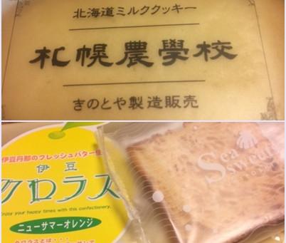 北海道ミルククッキー・伊豆クロラス