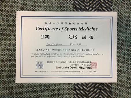 スポーツ医学検定2級、合格しました。