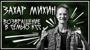(1006) Mikhin Zachar   Kickscootershop