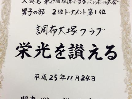 11.23-24 [男子]関東大会