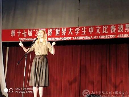 """Представници Конфуцијевог института у Бањој Луци присуствовали су такмичењу """"Кинески мост"""" на Палама"""