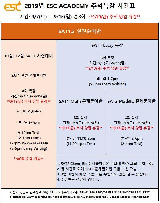 2019년 추석특강 SAT 8.12.JPG