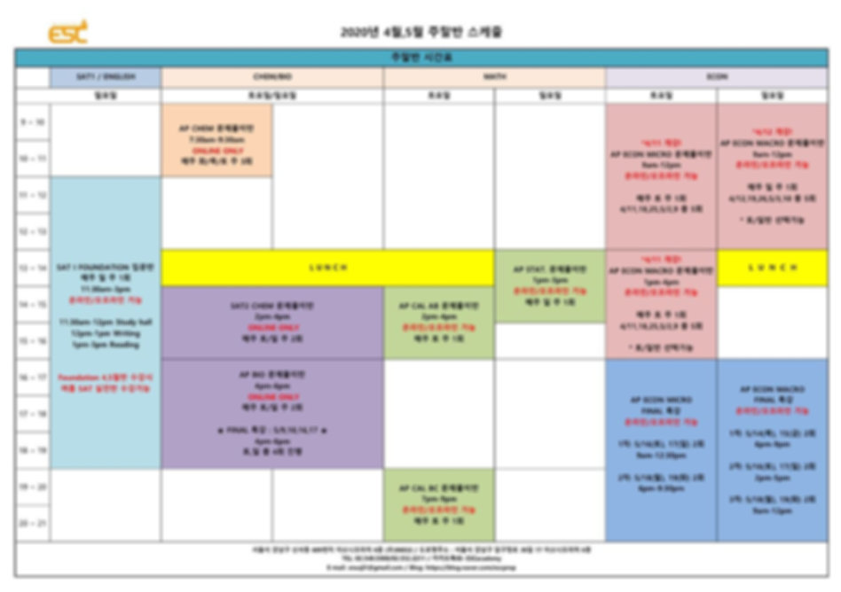 2020년 4월~5월 주말반 시간표(4.26 이콘수정).JPG