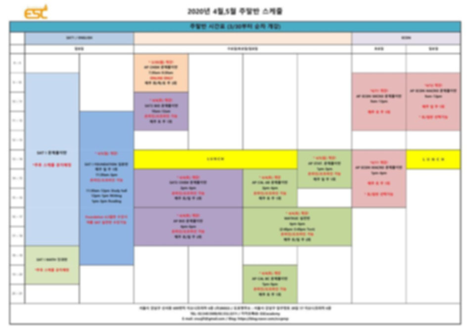 2020년 4월~5월 주말반 시간표(3.29).JPG