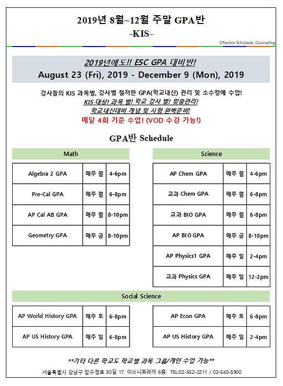 2019 8월 주말반 KIS 8월7일 수정.JPG