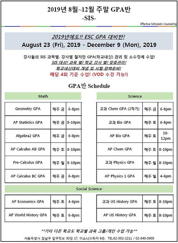 2019 하반기 주말반 SIS 8월20일 수정.JPG