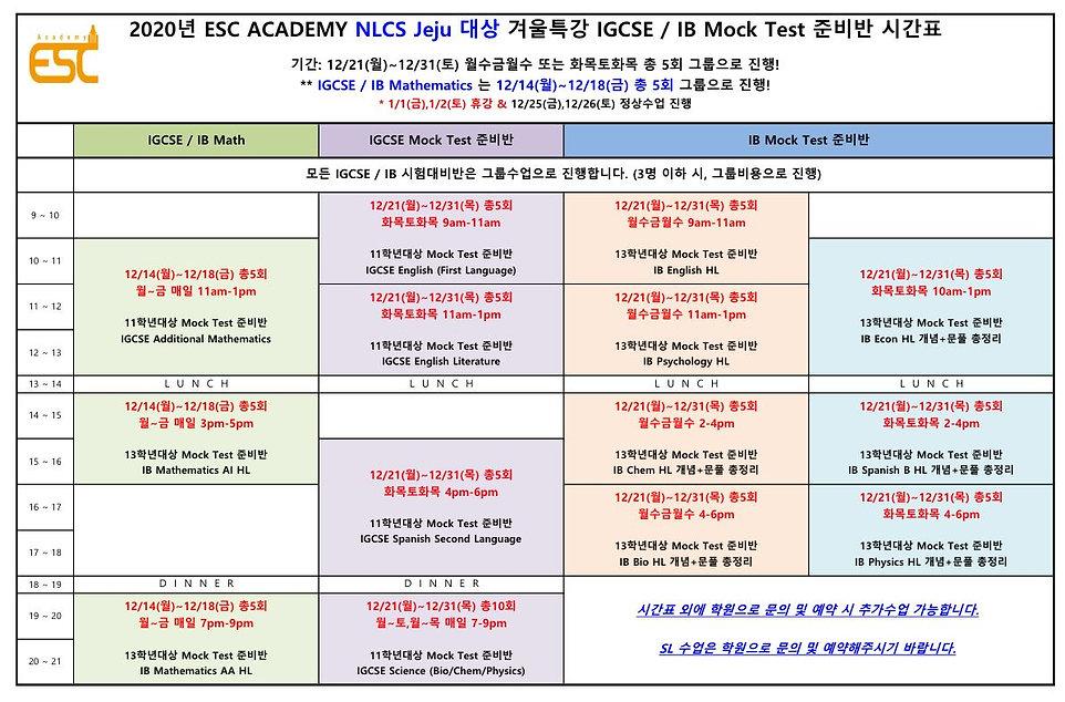 2020 겨울특강 시간표 - NLCS JEJU 블로그용.JPG