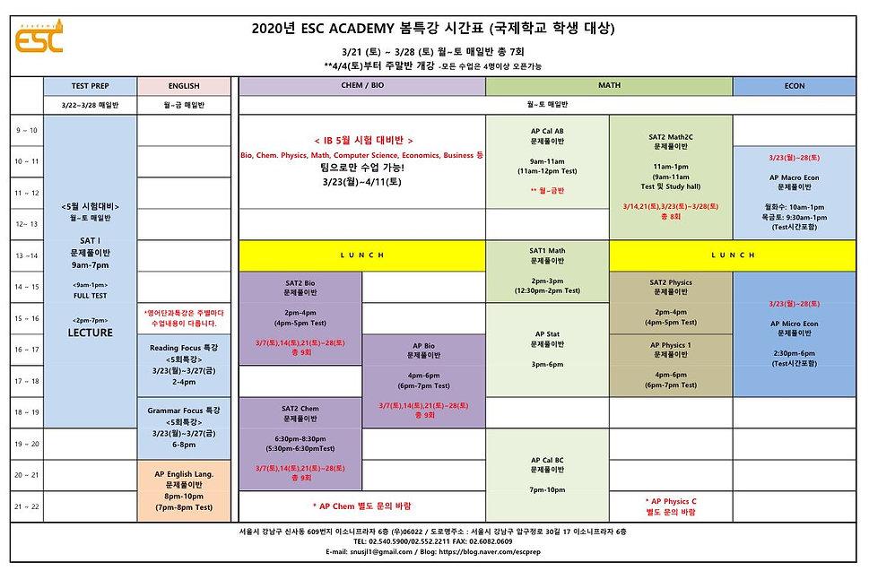 2020 봄특강 시간표(2.22)국내생.JPG