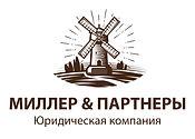 ЛОГО МИЛЛЕР И ПАРТНЕРЫ.jpg