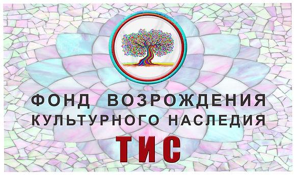 ЛОГОТИП ФОНДА.jpg