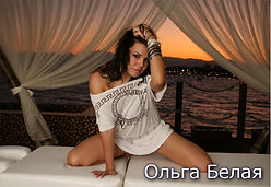 Ольга Белая
