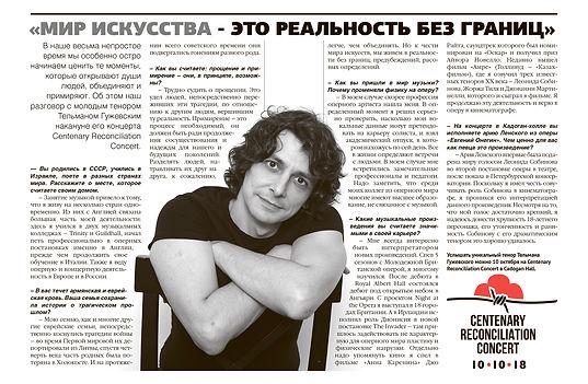 TELMAN GUZHEVSKIY