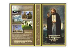 Religion_VHS.jpg