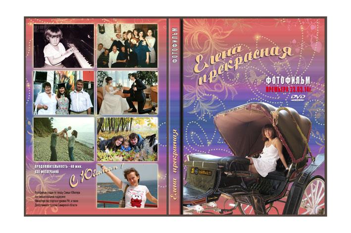 DVD_юбилей Е.jpg