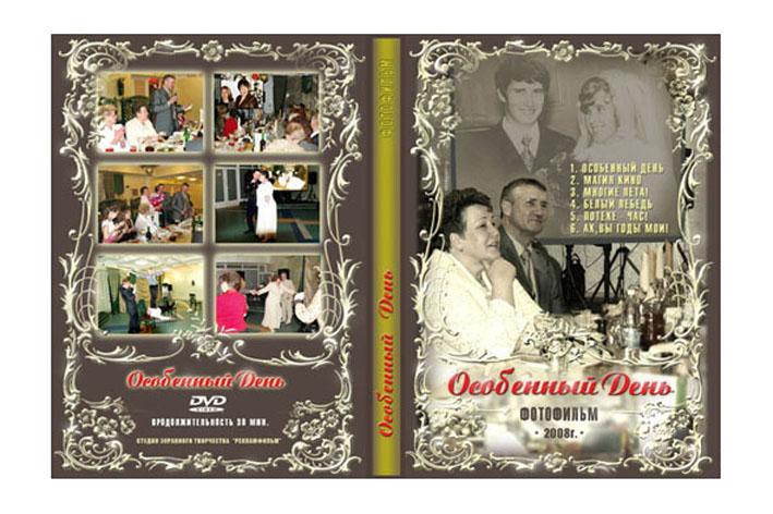 Anniversary_DVD.jpg