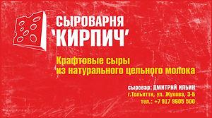 """сыроварня """"Кирпич"""""""