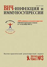 HIV infection and immunosuppressive disorders copertina.jpg