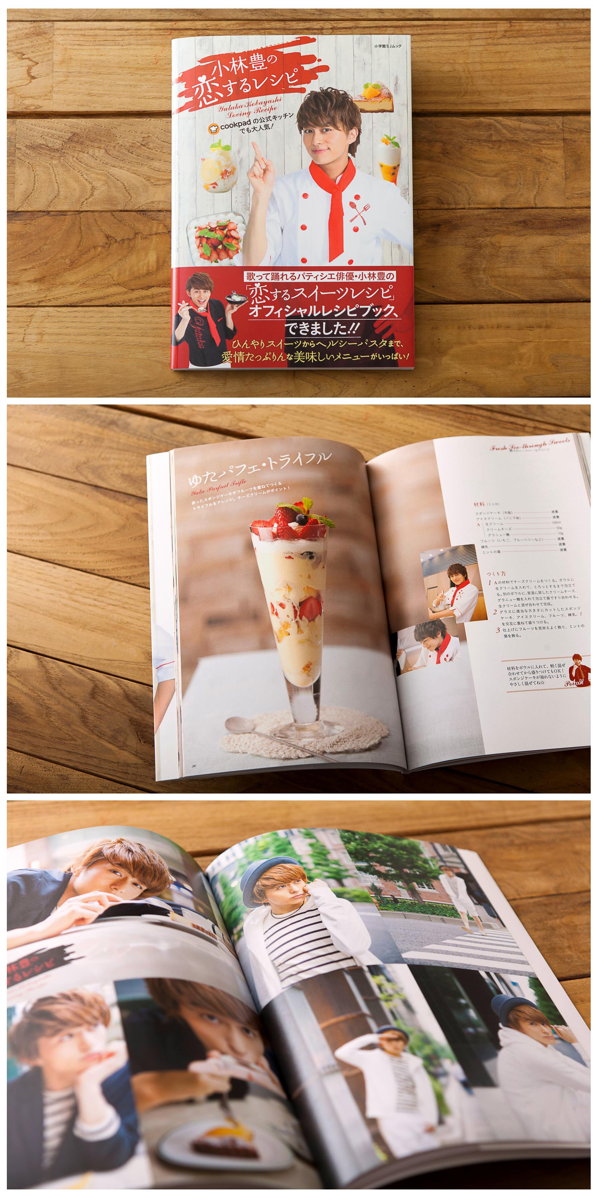 BOOK 「小林豊の恋するレシピ」