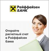 raschetnyj_schet_v_rajfajzenbanke.png