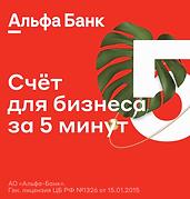 banner_alfa_5min_300x300.png