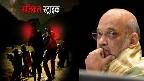 फिर पाकिस्तान पर सर्जिकल स्ट्राइक कर देगा भारत–केंद्रीय गृहमंत्री अमित शाह की पाकिस्तान को चेतावनी