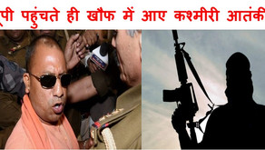 योगी सरकार में ठीक किए जाएंगें कश्मीरी आतंकी, शिफ्ट किए जा रहे हैं यूपी