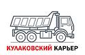 Кулаковский карьер томск щебень песок.png