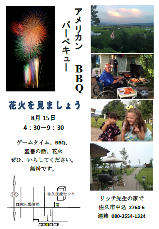 2020 BBQ annai for website.png