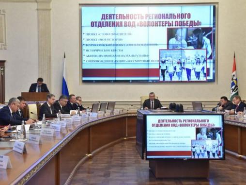 В Новосибирской области готовятся к Году памяти и славы