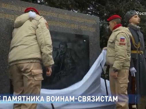 Памятник воинам-связистам, погибшим в годы ВОВ, открыли в Ростове