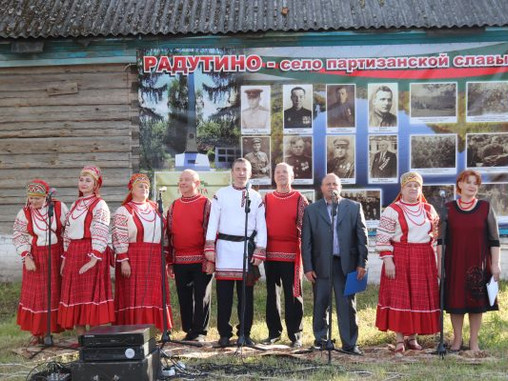 В День партизан и подпольщиков жители села Радутино Трубчевского района отпраздновали свое 400-летие