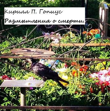 рАЗМЫШЛЕНИЯ О СМЕРТИ зАСТАВКА.jpg