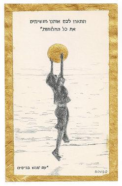 sun child sea gold