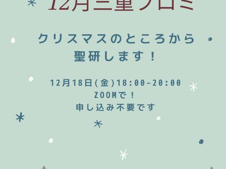 【12月18日㈮開催!】三重ブロミ