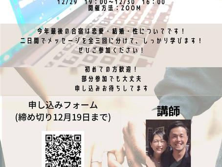 【12月29日㈫開催!】年末合宿⛄