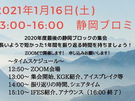 【1/14(木)】静岡ブロミ開催!【今年度最後😭】