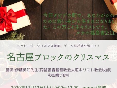 【12/12(土)開催!】名古屋ブロック🎄🍰クリスマス会