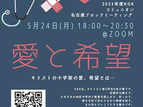 【5月 名古屋ブロック コミュニオン!!】